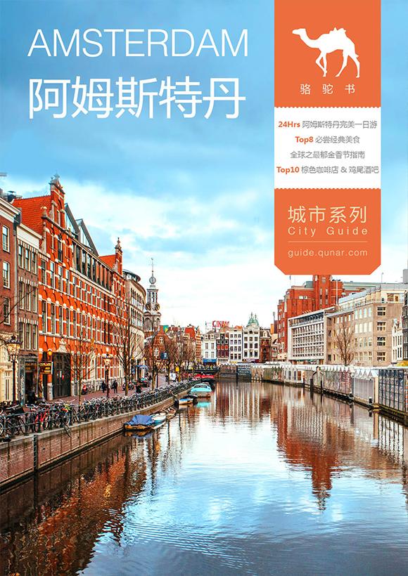 阿姆斯特丹旅游攻略图片