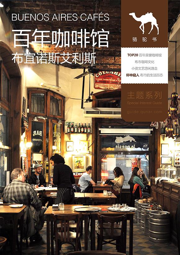 布宜诺斯艾利斯·百年咖啡馆旅游攻略图片