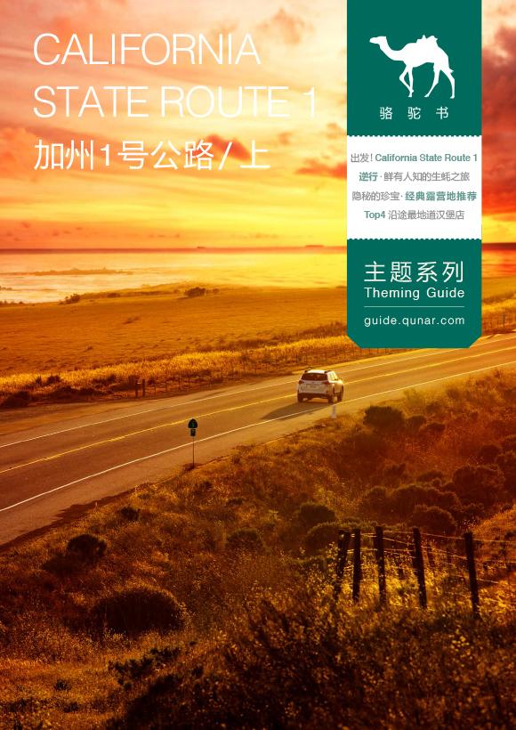 加州1号公路(上)旅游攻略图片