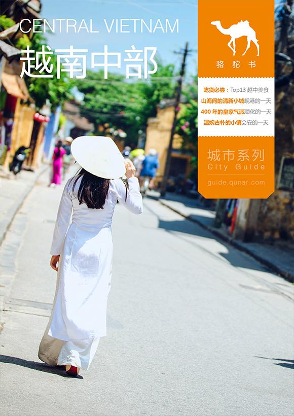 越南中部旅游攻略图片