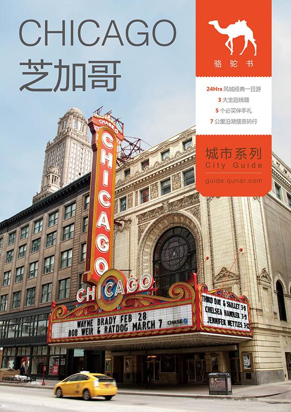 芝加哥旅游攻略图片