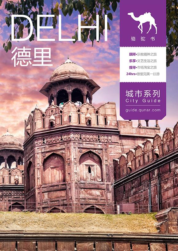 德里旅游攻略图片