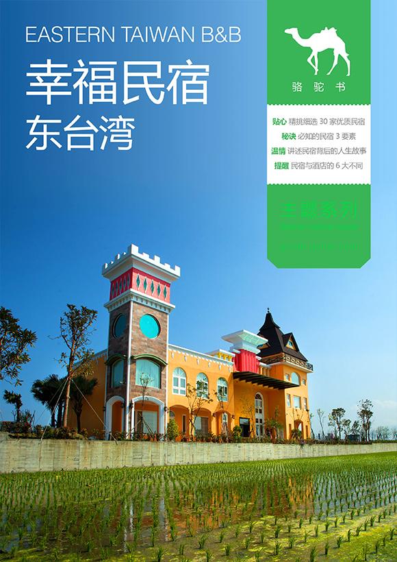 幸福民宿 东台湾旅游攻略图片