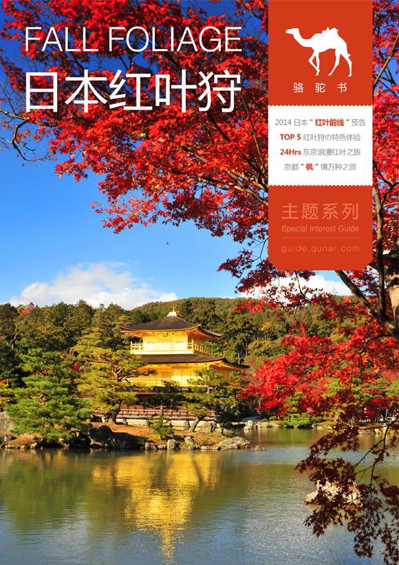 日本红叶狩旅游攻略图片