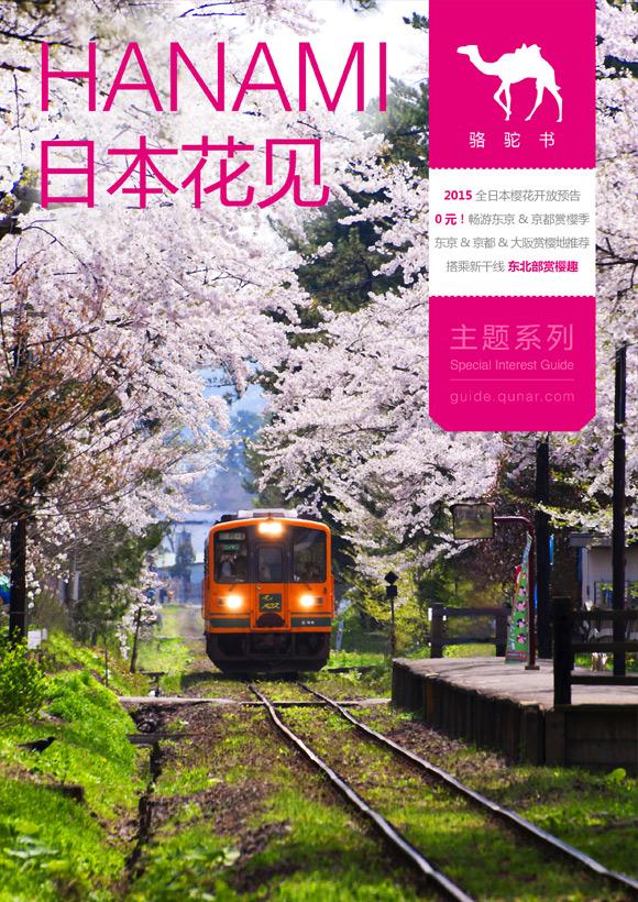 日本花见旅游攻略图片