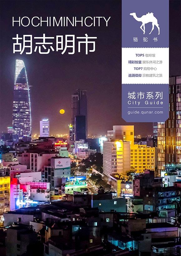 胡志明市旅游攻略图片