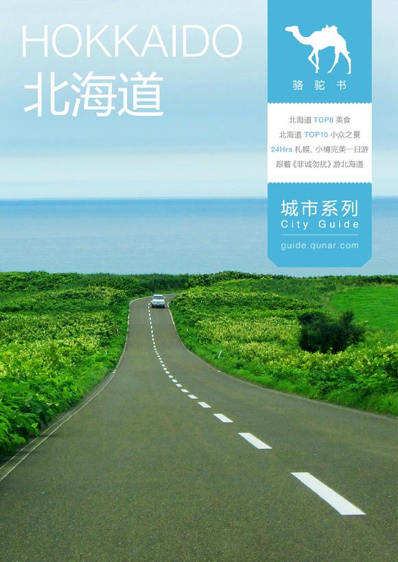 北海道旅游攻略图片