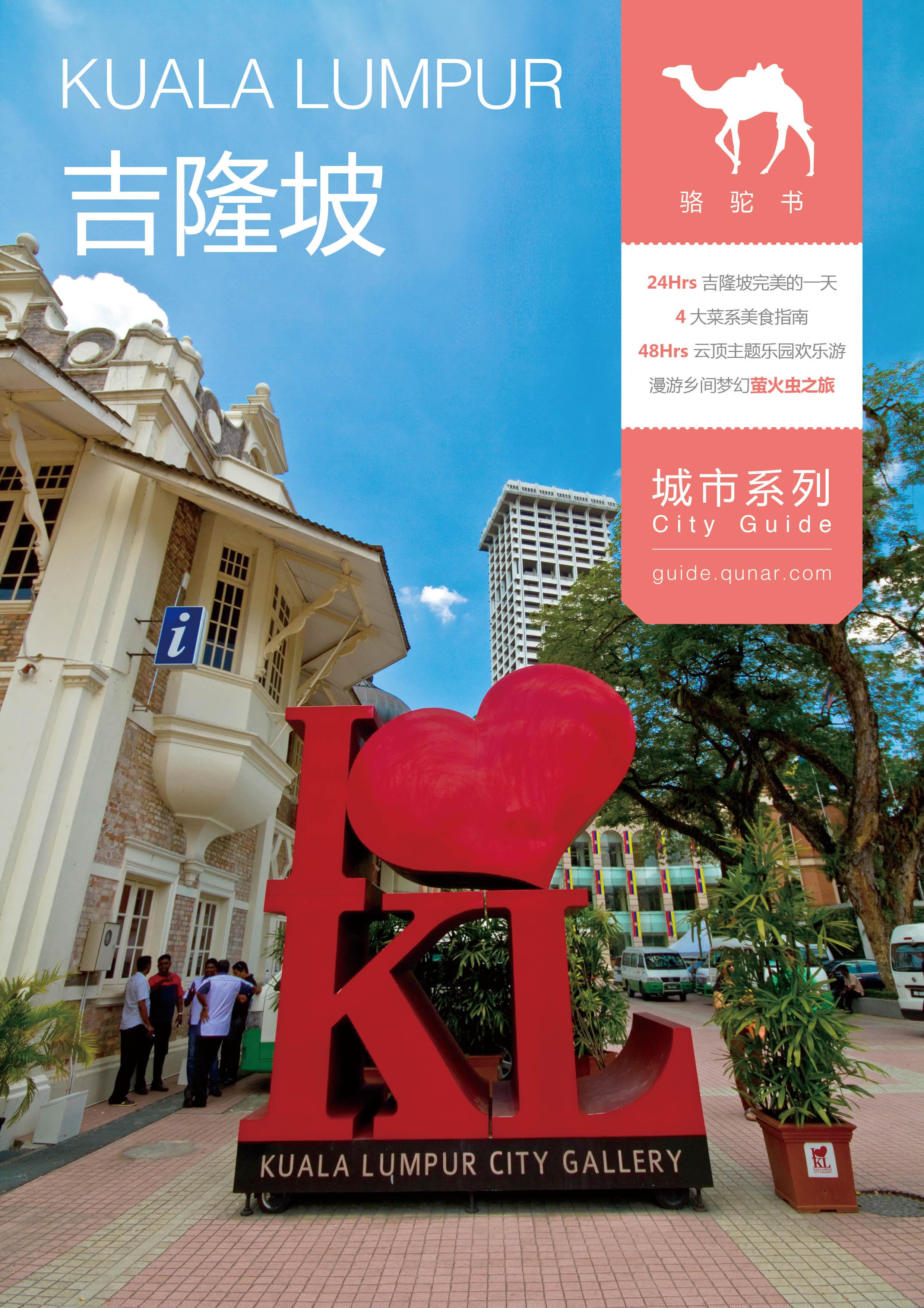 吉隆坡旅游攻略图片