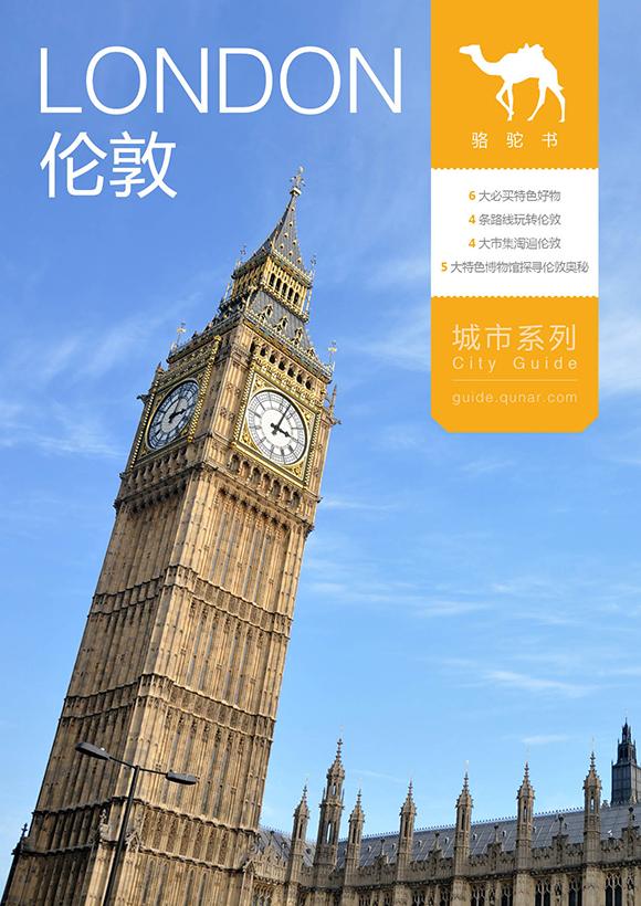 伦敦旅游攻略图片