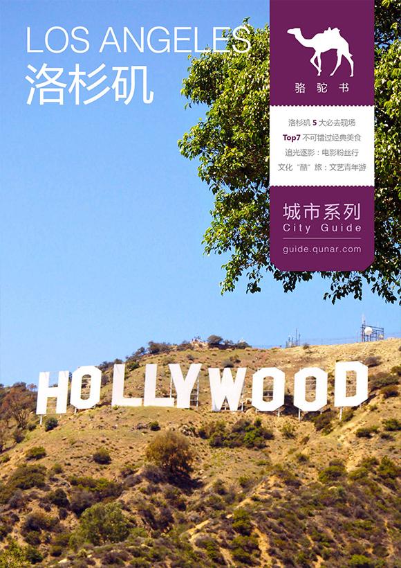 洛杉矶旅游攻略图片