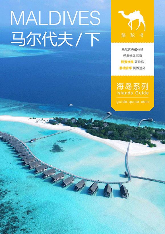 马尔代夫_下旅游攻略图片