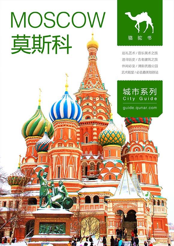 莫斯科旅游攻略图片