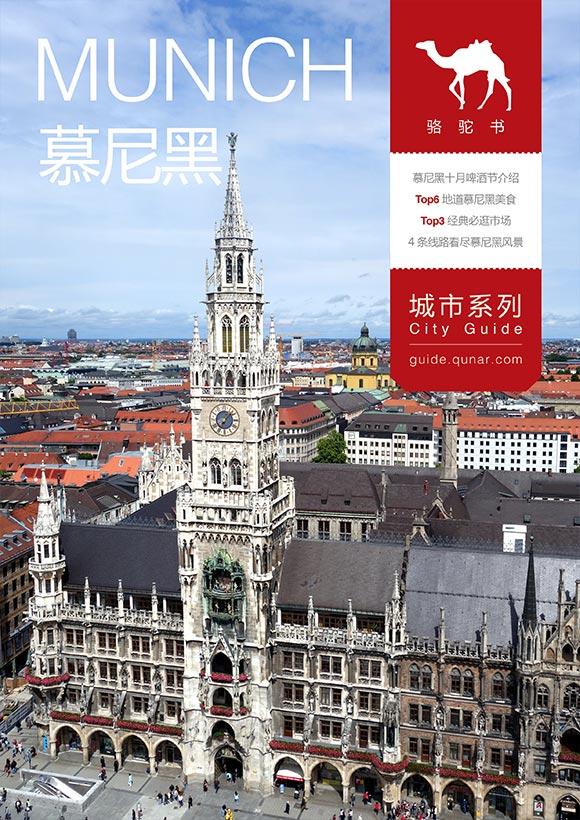 慕尼黑旅游攻略图片