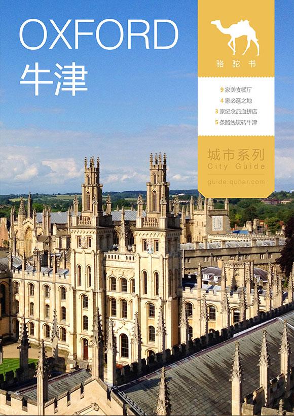 牛津旅游攻略图片