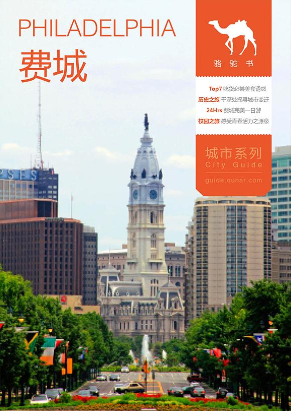 费城旅游攻略图片