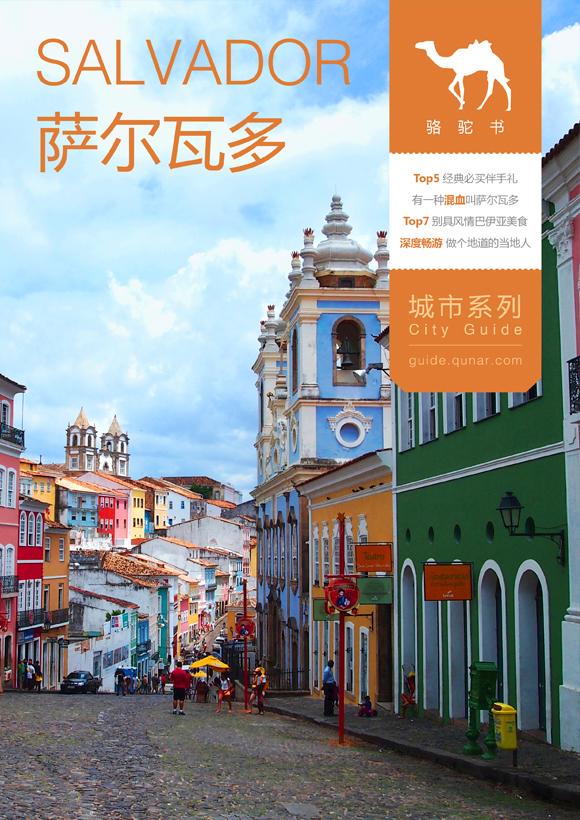 萨尔瓦多旅游攻略图片