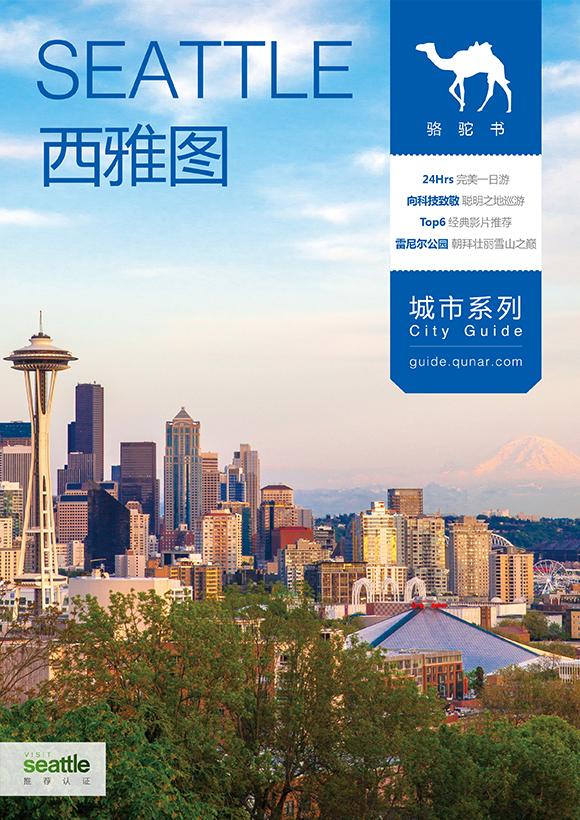 西雅图旅游攻略图片