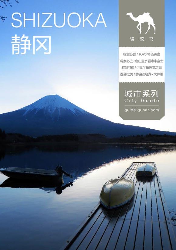 静冈旅游攻略图片