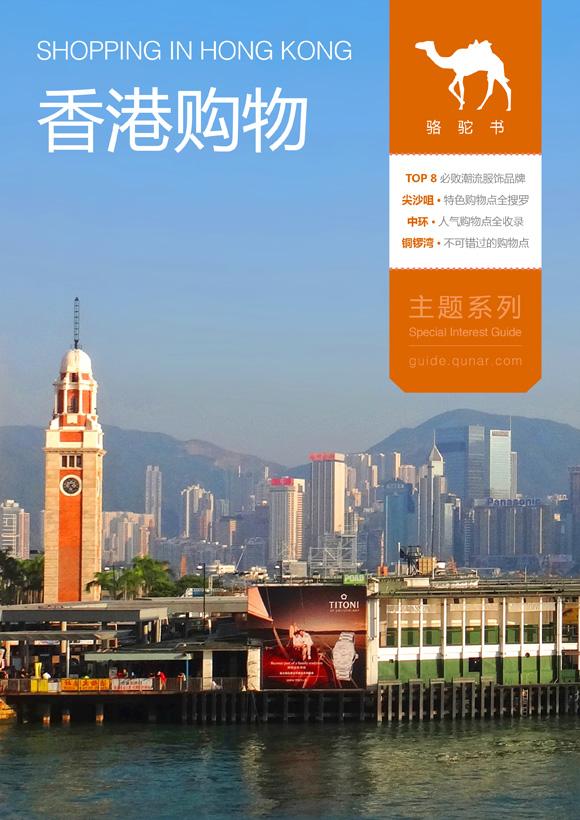 香港购物旅游攻略图片