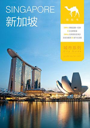 新加坡旅游攻略图片