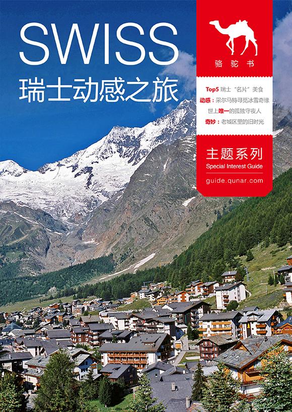 瑞士动感之旅旅游攻略图片