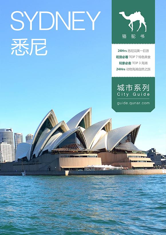 悉尼旅游攻略图片