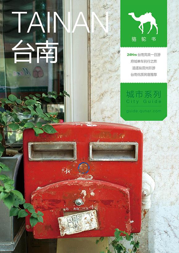 台南旅游攻略图片
