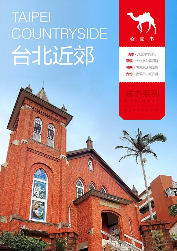 台北近郊旅游攻略图片