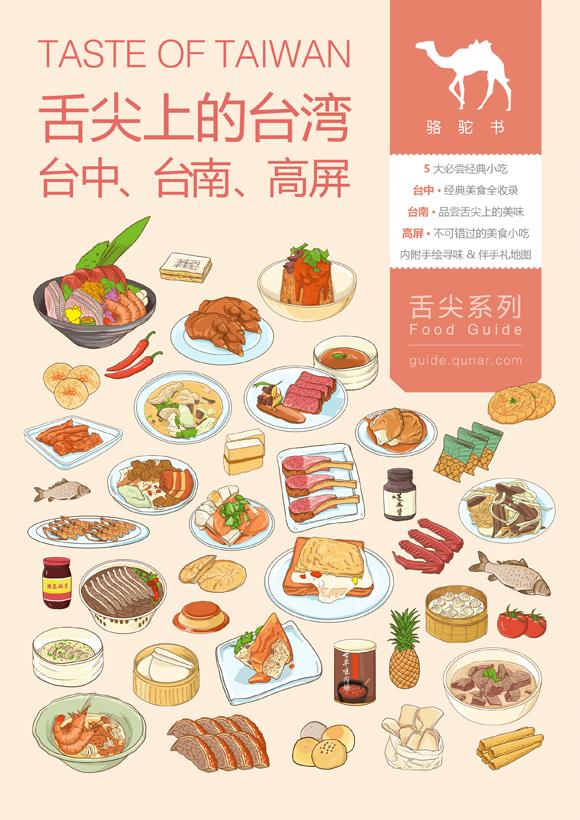 舌尖上的台湾(台中、台南、高屏)旅游攻略图片