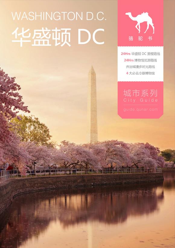华盛顿DC旅游攻略图片