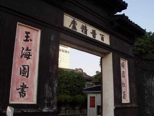 玉海楼风景图片; 桃花岛白雀寺;                玉海楼