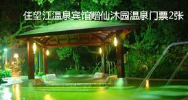 广州从化望江温泉宾馆