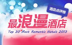 最浪漫酒店点评榜